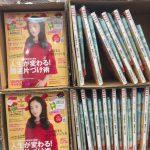 コストコで雑誌を買うとその他商品が200円引きに!