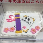 コストコのハーフシートケーキに卒業式デザインが登場!(2017)