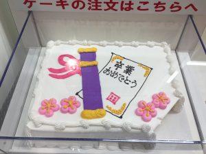 コストコ2017年卒業デザインのハーフシートケーキ