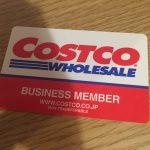 コストコのビジネス会員になるには?名刺はいる?家族カードは?