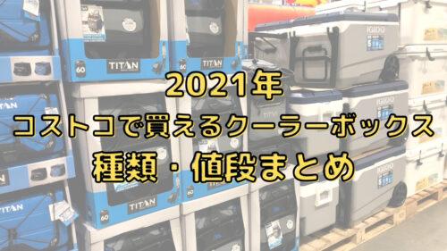 2021年2月 コストコで買えるクーラーボックス!種類・値段